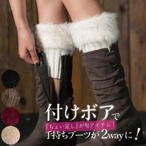 レッグウォーマー ブーツ用 カバー ボア付き ファー 靴下 レディース/ボアレッグウォーマー phoenix-zakka