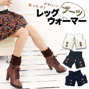レッグウォーマー ブーツ用 カバー ボタン付き 靴下 レディース/ボタンレッグウォーマー phoenix-zakka