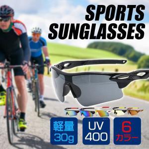 スポーツサングラス メンズ レディース 超軽量30g 軽くて衝撃に強い 割れない UV400/スポーツサングラス