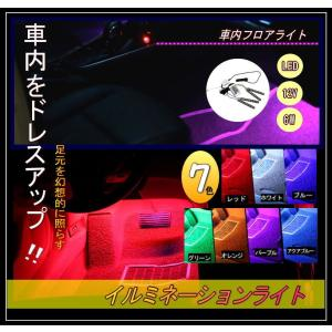 車 ライト LED 装飾 室内 イルミネーション 内装 シガー ソケット式 足元 フットライト リモコン付き 7色 12V 6W LED/LEDフロアライト|phoenix-zakka