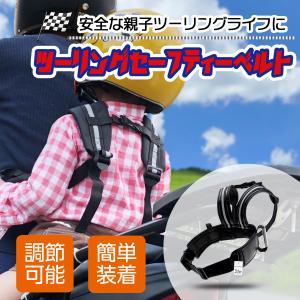 タンデムベルト 子供 バイク ツーリング タンデム 子供 ベルト 二人乗り ( 改良版 )  /ツー...