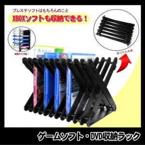 ゲームソフト DVD 折りたたみ式 収納ラック スタンド 10枚収納/ゲームソフト収納 ラック|phoenix-zakka