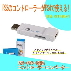 PS3 to PS4 コントローラー コンバーター 変換アダプター/PS3toPS4コントローラーコンバーター phoenix-zakka