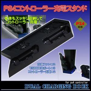PS4用 縦置きスタンド 冷却ファン付き コントローラー 2台同時充電 USB HUB 3ポート付/PS4 コントローラー充電スタンド|phoenix-zakka