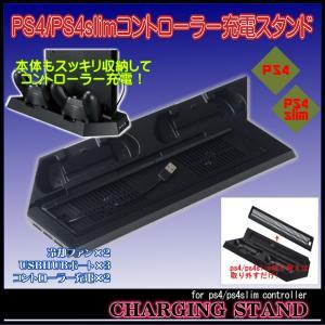 PS4 PS4スリム対応 縦置きスタンド 冷却ファン 付き コントローラー2台同時充電 USB HUB 3ポート付/PS4スリム対応充電スタンド phoenix-zakka