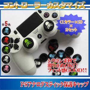 PS コントローラー アナログスティック シリコン 保護 キャップ (スカル) 4個セット/PS保護キャップ(スカル) phoenix-zakka