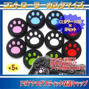 PS コントローラー アナログスティック シリコン 保護 キャップ (にくきゅう)  4個セット/PS保護キャップ(にくきゅう) phoenix-zakka