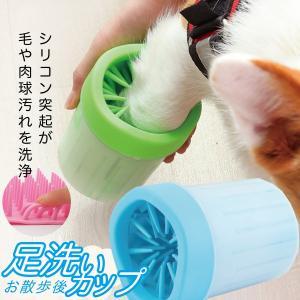 犬 猫 用品 フットバス  足洗いカップ 足 洗う お散歩 便利 グッズ ペット用品 /ペット用 足 洗浄カップ