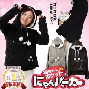 にゃんこ ポケット フリース パーカー 猫 犬 小動物 ペット用品 /にゃんパーカー