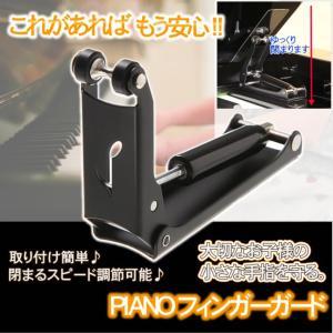 ピアノ フィンガー ガード 粘着テープタイプ 蓋 開閉 補助具 指詰め 怪我 防止 アップライトピアノ専用/ピアノフィンガーガード phoenix-zakka