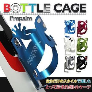 ボトルケージ 周りに差をつける Propalm スタイリッシュ ヤモリ  /ヤモリ ボトルケージ|phoenix-zakka