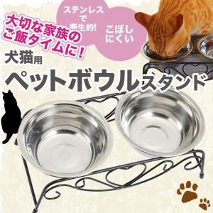 ペット 犬 猫 餌 フードボウル スタンド 水入れ スタンドセット ステンレス /ペットボウルスタンド