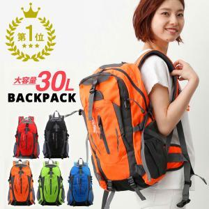 バックパック リュックサック 大容量 30L メンズ レディース 強度抜群 アウトドア に 登山リュックの商品画像|ナビ