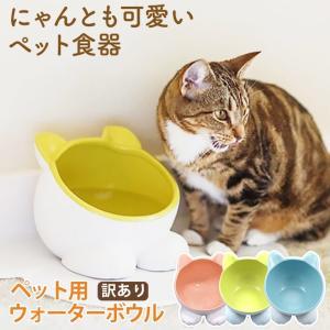 【訳あり】犬 猫 用 ウォーターボウル セラミックス 大容量 最大 900ml /waB級 ペット ウォーターボウル|phoenix-zakka