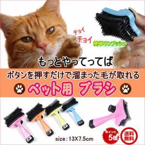 犬 猫 ペット用 グルーミング ブラシ 抜け毛 お手入れ / ペット用グルーミングコーム...