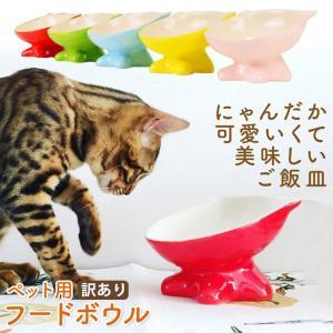 【訳あり】犬 猫 用 フード ボウル 脚付き セラミックス /waペットセラミックフードボウル|phoenix-zakka