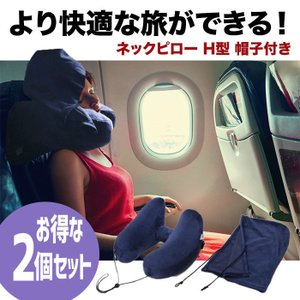 ネックピロー H型 エアー 空気 枕 フード付き 飛行機 旅行に コンパクト 収納/H型ネックピロー...