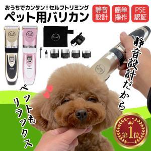 犬 猫 ペット用 バリカン トリミング 24枚刃 充電 乾電池 対応 低騒音 /ペット用バリカン24枚刃