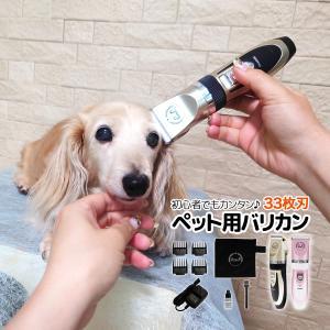バリカン 犬用 猫用 ペット用 静音 トリミング 33枚刃 充電式 低騒音 コードレス ペット用品 ...