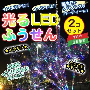 光る 風船 LED バルーン (2個セット)誕生日 パーティー イベント グッズ/ネオン バルーン