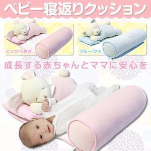 赤ちゃん 寝返り防止 ベビー クッション ( くま うさぎ ) ベビー用品 プレゼント/寝返り防止クッション phoenix-zakka