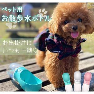 犬 猫 携帯用水飲み 給水ボトル お出かけ 携帯カップ ペット用 /ペット用 散歩ウォーターボトル