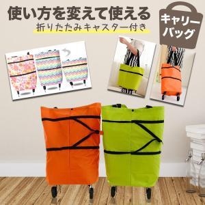 お 買い物 に、旅行 に、とっても 便利 な 折りたたみ キャスター 付き バッグ です。   買い...