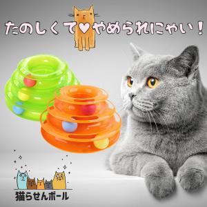 猫 おもちゃ ねこ用 タワー ボール 知育/猫らせんボール