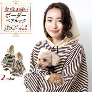 犬 服 ドッグウェア ペットとお揃い ペット用 オーナー用セット ペアルック ボーダー柄/ペットペアルック ボーダーの商品画像|ナビ