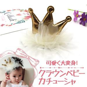 髪飾り ヘッドドレス ベビー用 赤ちゃん クラウン ヘアアクセサリー リボン レース/ベビー王冠 ヘッドドレス phoenix-zakka