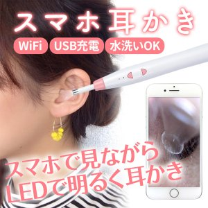 耳かき カメラ スコープ ワイヤレス iphone LED ライト動画 写真撮影 耳掃除/スマホ耳かき|phoenix-zakka