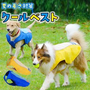 犬 服 クールベスト ペット用品 熱中症対策 中型犬 大型犬 お散歩 /中・大型犬クールベスト|phoenix-zakka