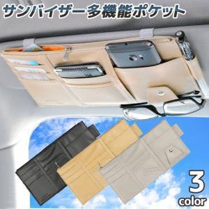 車 サンバイザー 収納 ポケット ベルトで取り付け スマホ サングラス収納/ドライバーズ ポケット