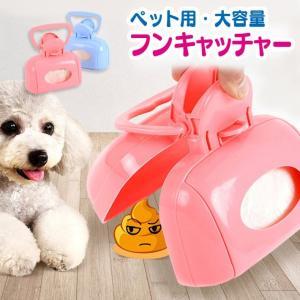 フンキャッチャー ペット用 犬 猫 散歩 ポケット付き /フンキャッチャー
