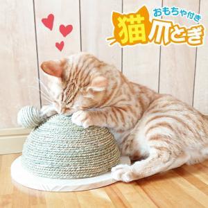 猫 爪とぎ おしゃれ ドーム型 藁 縄編み キャットスクラッチャー/ドーム型爪とぎの画像