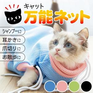 猫 ネット シャンプー 爪切り 通院ネット 猫グッズ メッシュネット /キャット 万能ネット