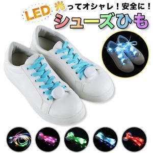 光る 靴ひも LED シューズ紐 夜間 ランニング 散歩 野外フェス イベント 電池式/LED 靴ヒモ phoenix-zakka
