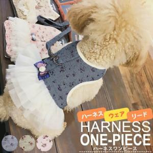 犬 ハーネス おしゃれ 胴輪 小型犬 苦しくない  ワンピース /ハーネスワンピース|phoenix-zakka