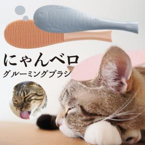 猫用ブラシ 猫の舌ブラシ 猫舌 ブラシ 猫ベロ お手入れ にゃんベロ ブラシ マッサージ/お魚型 猫ブラシ|phoenix-zakka