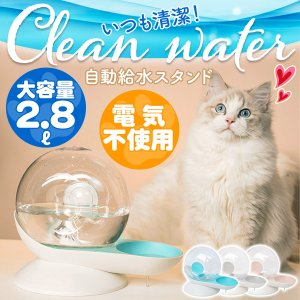 猫 水飲み器み 水 自動 給水器 犬 水飲み器 水飲みスタンド 水飲み台 水飲み皿/給水スタンド|phoenix-zakka