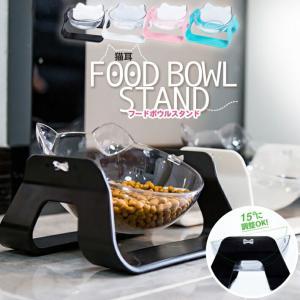 猫用食器 食べやすい 犬用食器 犬 猫 皿 犬用 フードボウル おしゃれ  フードスタンド フードボウルスタンド 傾斜付き/猫耳クリアボウル|phoenix-zakka