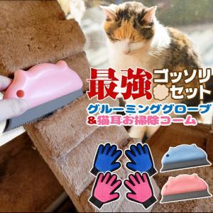 犬 猫 ペット グルーミンググローブ お掃除コーム 抜け毛取り (ごっそりセット) ブラシ 抜け毛 お手入れ /グローブ&お掃除コーム|phoenix-zakka