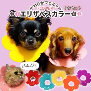 エリザベスカラー フェルト フラワー ソフト 猫 小型犬 軽量  (2枚セット)/フェルトフラワーエ...