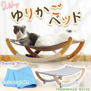 猫用ベッド 猫 ハンモック ベッド 夏用 夏 おしゃれ 2way ゆりかご 春 夏 秋 冬 オールシーズン/メッシュ付き ハンモックゆりかごベッド|phoenix-zakka