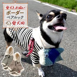 犬 服 ドッグウェア 冬服 犬とお揃い 犬とお揃いコーデ ペットとお揃い ( ペット用 単品 ) パ...