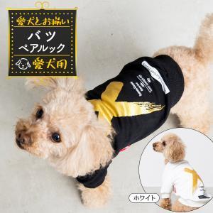 犬 服 ドッグウェア 冬服 犬とお揃い 犬とお揃いコーデ ペットとお揃い ( ペット用 単品 ) 「×(バツ)」 ペアルック /バツ ペット用の商品画像|ナビ