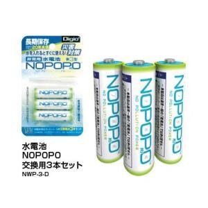 ナカバヤシ 水電池 NOPOPO 交換用3本セット NWP-3-D (単三形 3本パック)|photo-station