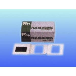 フジカラー プラスチックマウント 35mm 25枚入り (FUJICOLOR スライドマウント)|photo-station