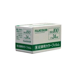 富士フイルム 業務用カラーネガフィルム ISO100 24枚撮り 単品|photo-station
