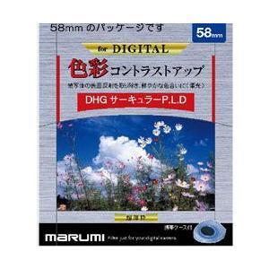 マルミ DHG サーキュラーP.L.D 58mm (PLフィルター 偏光フィルター)|photo-station